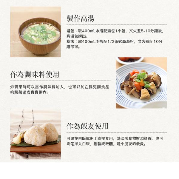 日本 ORIDGE 無食鹽昆布柴魚粉 100g 高湯 副食品 低鈉 調味粉 3207