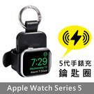 Apple Watch Series 5 蘋果 手錶5 2 3 4 5代 通用 便攜 充電 無線 磁力 磁吸 充電器 掛飾 充電鑰匙圈