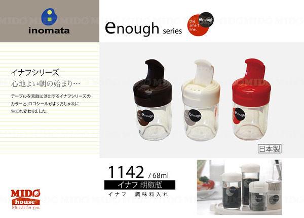 《Midohouse》Inomata 『1142 enough胡椒瓶』(紅、白、咖啡色)