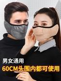 保暖面罩女秋冬季防寒防風防哈氣透氣加厚護耳口罩男潮款時尚個性 钱夫人