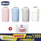 【居家超強防疫】chicco-尿布處理器(異味密封) 3色可選+抗菌清潔濕巾20抽x1入