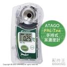 日本代購 空運 ATAGO PAL-Tea 茶濃度計 茶 濃度 檢測儀 檢測計 測量 Brix 0~25%