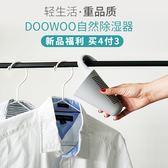 DOOWOO輕生活自然除濕器循環使用衣柜掛式防霉防潮除濕劑吸濕干燥