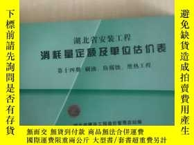 二手書博民逛書店罕見湖北省安裝工程消耗量定額及單位估價表第十四冊Y248752