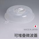 日本製 安全方便 可堆疊微波蓋 微波盒 ...