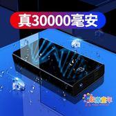 行動電源 充電寶30000毫安超薄大容量閃充迷你移動電源適用