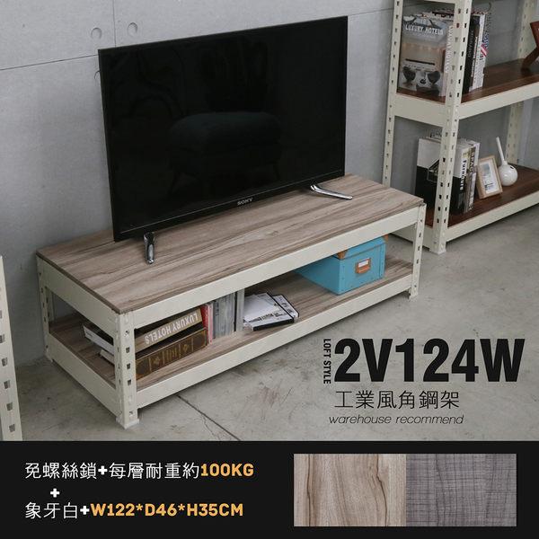 角鋼美學-工業風免鎖角鋼白色電視櫃-2色 /DIY免工具 / H&D東稻家居