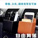 出風口置物袋車載收納懸掛式汽車用品置物盒車內車上放手機的袋子  自由角落