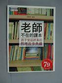 【書寶二手書T5/大學教育_ZBM】老師不在的課本_原價280_張佩琳
