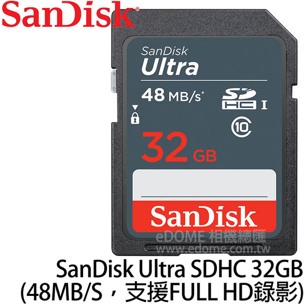 SanDisk Ultra SD SDHC 32GB C10 48MB/S 320X 高速記憶卡 (郵寄免運 增你強/群光代理終身保固) 32G SDSDUNB-032G