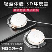 藍芽耳機 運動 vivo華為oppo頭戴掛耳式耳機線控運動耳掛式手機電腦通用有線耳麥 igo 玩趣3C
