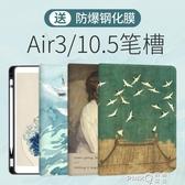 【藝術款】蘋果IPAD2019新款AIR3保護套帶筆槽10.5寸平板殼網紅PENCIL (pinkq 時尚女裝)