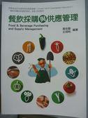 【書寶二手書T4/大學商學_PLS】餐飲採購與供應管理_葉佳聖,王翊和_有光碟