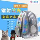 透明鐳射貓包寵物背包外出太空寵物艙包便攜貓籠子雙肩包貓咪書包『潮流世家』