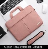 電筆包筆記本電腦包手提適用蘋果華碩聯想小米戴爾14寸男女款 【免運快速出貨】