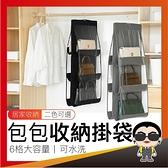 現貨 居家收納 包包收納掛袋 牆掛式收納袋 衣廚置物袋 收納架 宿舍神器 衣櫥收納 包包保護袋