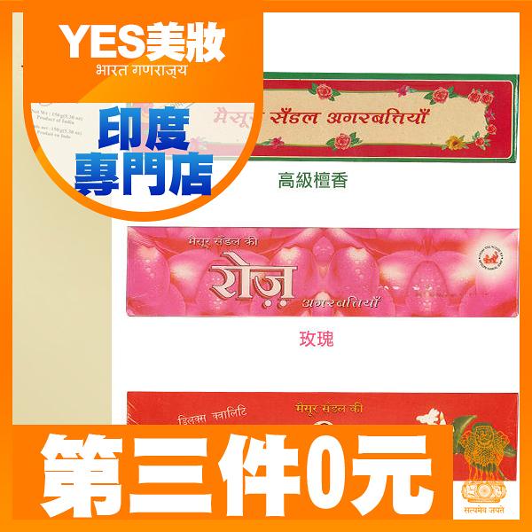 Mysore 高級檀香/茉莉花香/玫瑰花香 線香  9吋 20支入   邁索爾 印度 【YES 美妝】