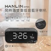 HANLIN-DPE6 高階稀土 藍牙 重低音 喇叭 鬧鐘 數位 LED 時鐘 桌面擺飾鐘 床頭音響 插卡MP3