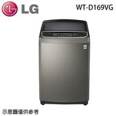 原廠好禮送★【LG樂金】16公斤第3代DD直立式變頻洗衣機 WT-D169VG