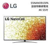 【結帳再折+分期0利率】LG 樂金 55NANO91SPA 55吋一奈米 4K黑階強化電視 55NANO91 台灣公司貨