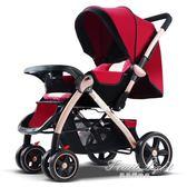 嬰兒手推車可坐躺輕便摺疊寶寶新生兒童車子0-1-3歲小孩雙向避震2【果果輕時尚】NMS