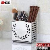 304不銹鋼筷子盒筷子筒 掛式瀝水筷籠筷子架 餐具收納置物架