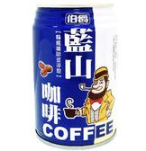 【免運直送】伯爵藍山咖啡270ml-2箱(48罐)【合迷雅好物超級商城】