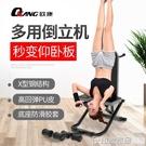 歐康倒立機多功能家用健身器材仰臥板啞鈴凳室內仰臥起坐健身器械 印象家品