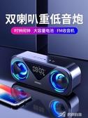 鬧鐘音響 H9藍芽音箱無線鬧鐘家用手機小音響超重低音炮3D環繞大音量雙喇叭 樂芙美鞋YXS
