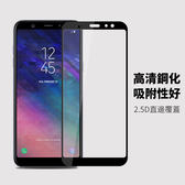 三星 Galaxy A6 Plus 鋼化膜 玻璃貼 2.5D直邊 全覆蓋 螢幕保護貼 保護膜 OCA玻璃膜