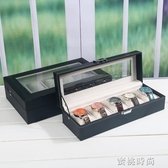 歐式手錶收納盒碳纖維手錶盒子天窗腕錶整理收藏展示盒手錬首飾箱『蜜桃時尚』