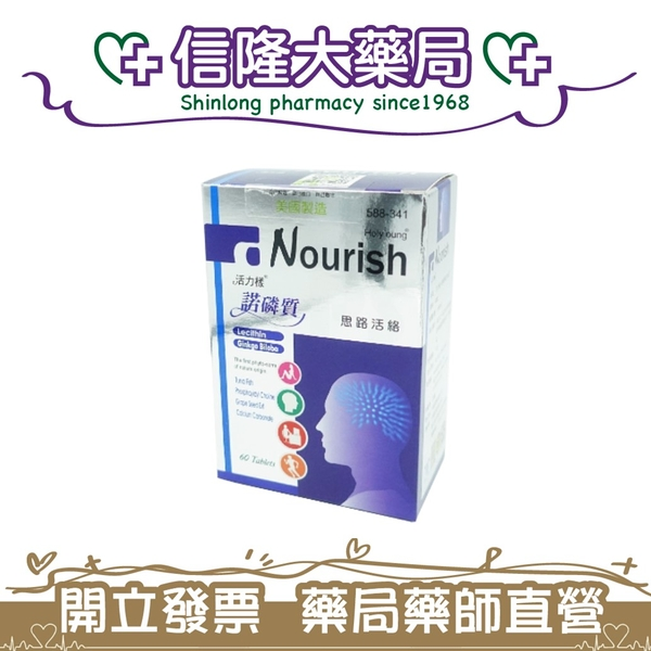 活力漾 Nourish 諾磷質錠 60粒【信隆大藥局】
