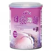 統一生機~日曬海鹽+碘600公克/罐