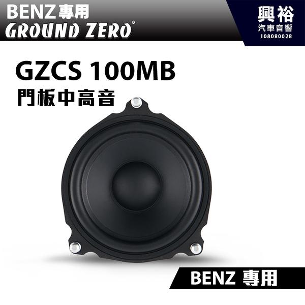 【GROUND ZERO】德國零點 GZCS 100MB BENZ專用喇叭 門板中高音 Mercedes-BENZ