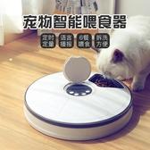 寵物自動喂食器狗狗泰迪定時定量喂食器貓糧喂食機貓咪智能喂食器 BASIC HOME LX