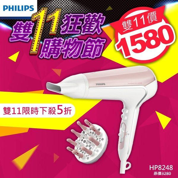 雙11購物節 飛利浦 PHILIPS 水光感負離子吹風機 HP8248
