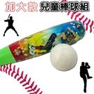 加大版 棒球 球棒 兒童棒球組 誇張球棒 放大版球棒 訓練球棒 親子遊戲 寵物訓練【塔克】