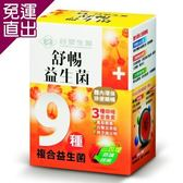 台塑生醫 舒暢益生菌(30包入/盒)【免運直出】