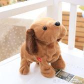 抖音電動狗狗玩具會走會叫智能仿真狗兒童音樂寵物電動毛絨泰迪狗『快速出貨』