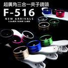 【妃凡】超好拍! F-516 超廣角三合...
