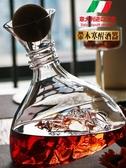 帶蓋冰山無鉛水晶玻璃紅酒醒酒器快速葡萄酒倒酒壺分酒 花樣年華