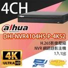 高雄/台南/屏東監視器 大華 DHI-NVR4104HS-P-4KS2 H.265 4路智慧型4K NVR 監視器主機