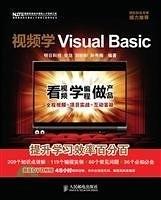 二手書博民逛書店 《視頻學Visual Basic(附光盤)》 R2Y ISBN:9787115220042│ANJIANLIUBINBINSUNXIUMEI