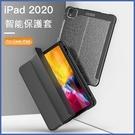 蘋果 iPad Air3 10.5吋 Air4 10.9吋 2020年 iPad 10.2吋 三折荔枝紋 平板保護套 智能休眠 平板皮套 ipad保護套