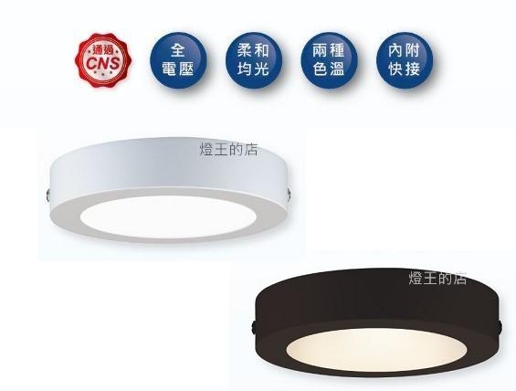 燈飾燈具【燈王的店】舞光 LED18W吸頂燈 走道燈 壁燈 LED-21029 白框/ LED-21029-BK 黑框