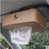 創意汽車用紙巾盒抽車載車內車上天窗遮陽板掛式抽紙盒餐巾紙抽盒  夏洛特居家