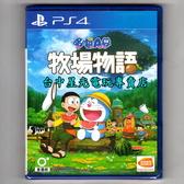 附豪華特典DLC【PS4原版片 可刷卡】 哆啦A夢 牧場物語 中文版全新品【台中星光電玩】