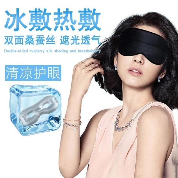 眼罩耳塞防噪音三件套眼罩睡眠遮光透氣女冷熱敷緩解疲勞真絲男【父親節秒殺】