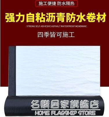 屋頂補漏材料sbs防水捲材樓頂涂料自黏屋面瀝青隔熱免火烤油毛氈 NMS名購新品
