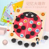 益智棋 記憶棋培養2寶寶邏輯能力兒童3-6歲棋類桌面游戲玩具